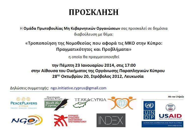 Προσκληση σε δημόσια διαβούλευση 23.01.2014