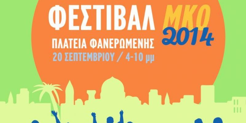 NGO Fair poster comp